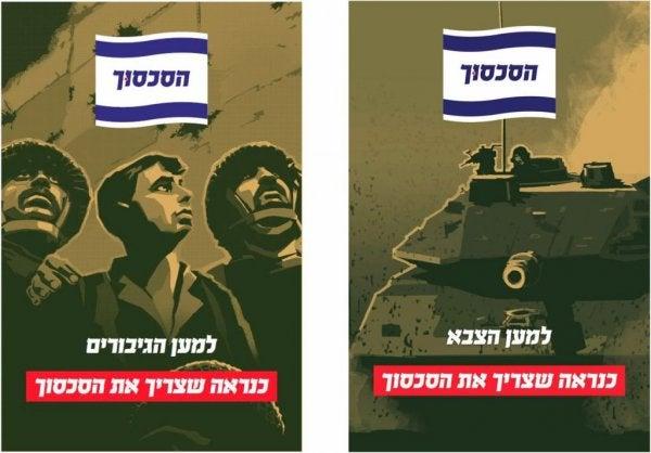 Poster entworfen von israelischen Wissenschaftlern für ein Experiment mit Israelis mit rechter Weltanschauung.