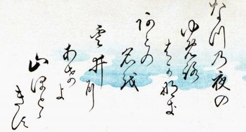 Ein Haiku Gedicht
